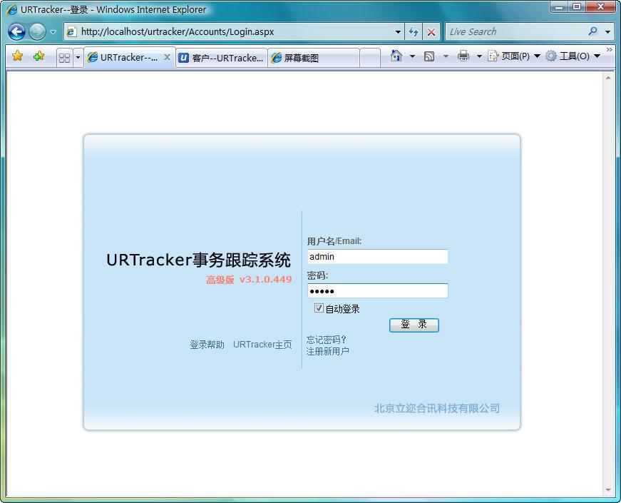 支持表单认证和域用户认证