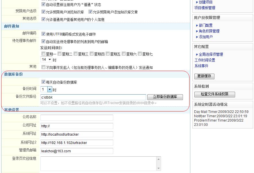 手动或自动备份数据库